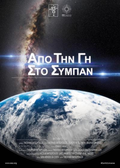 Aπό τη Γη στο Σύμπαν