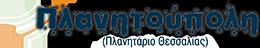 Πλανητούπολη Λογότυπο